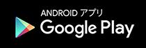 たーとるうぃずスマホアプリ googleplay_download200