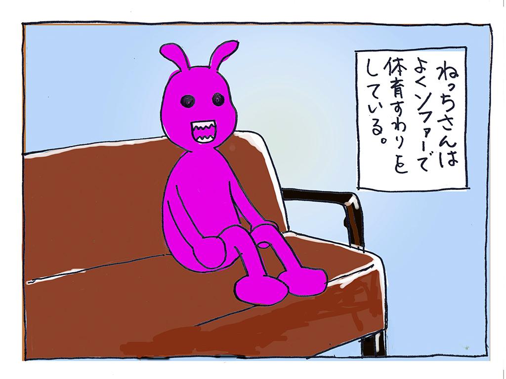 4コマ漫画 うちのねっちさん 4