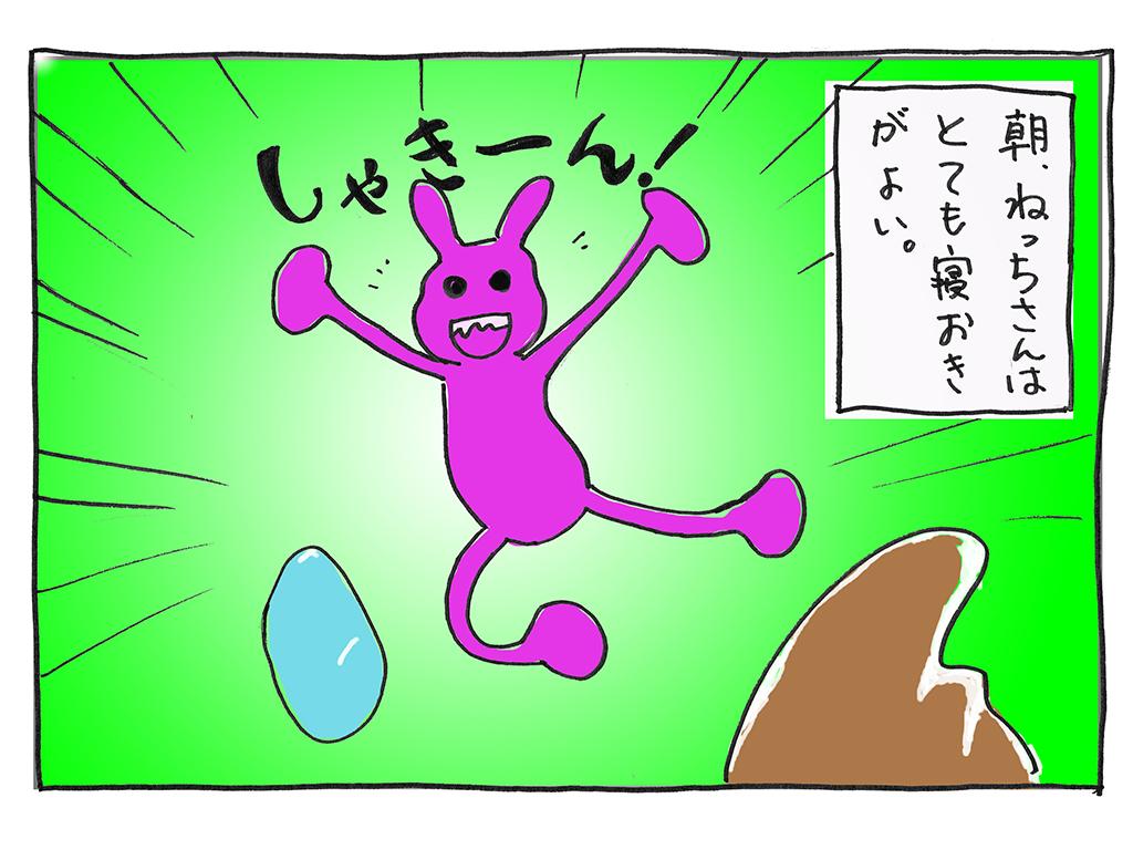 4コマ漫画 うちのねっちさん 3