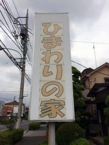 昭島ひまわりの家 2-1-225x300