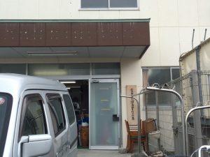 昭島ひまわりの家 3-1-300x225