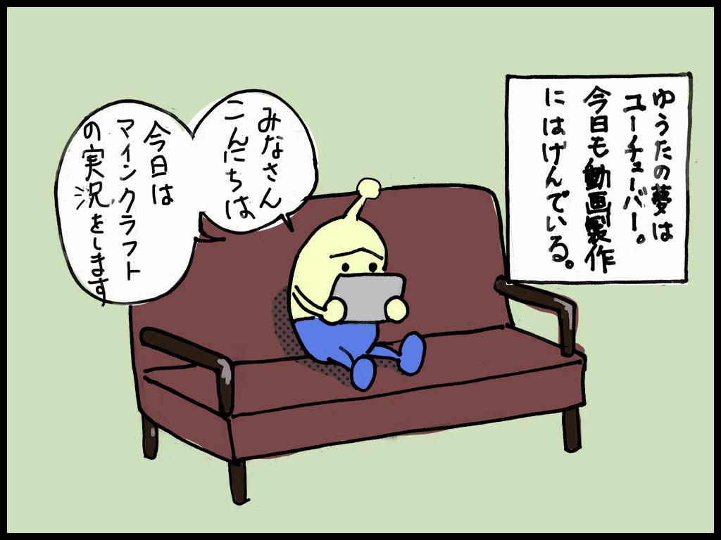 4コマ漫画 うちのねっちさん 8