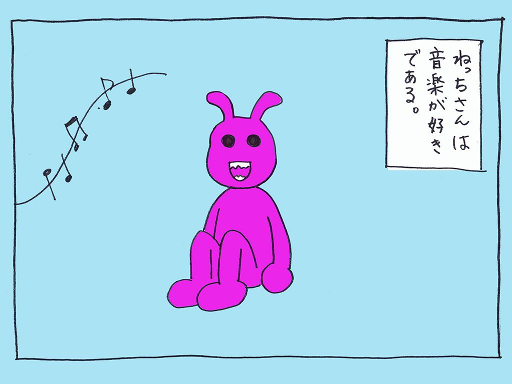 4コマ漫画 うちのねっちさん 5