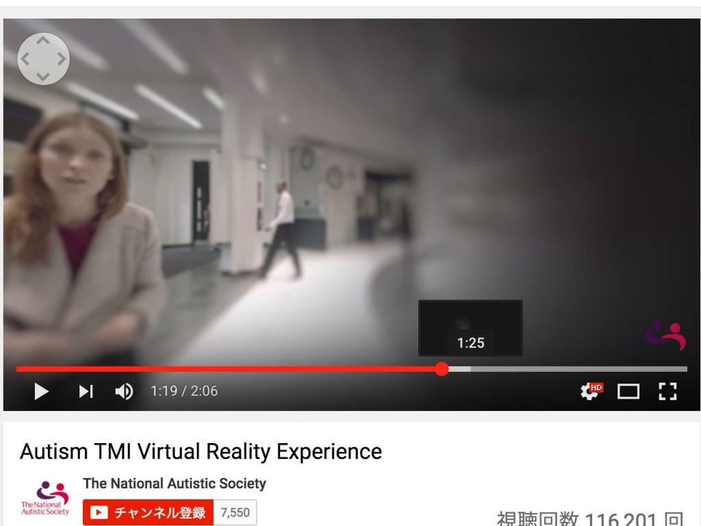自閉症を体験する360度 VR動画