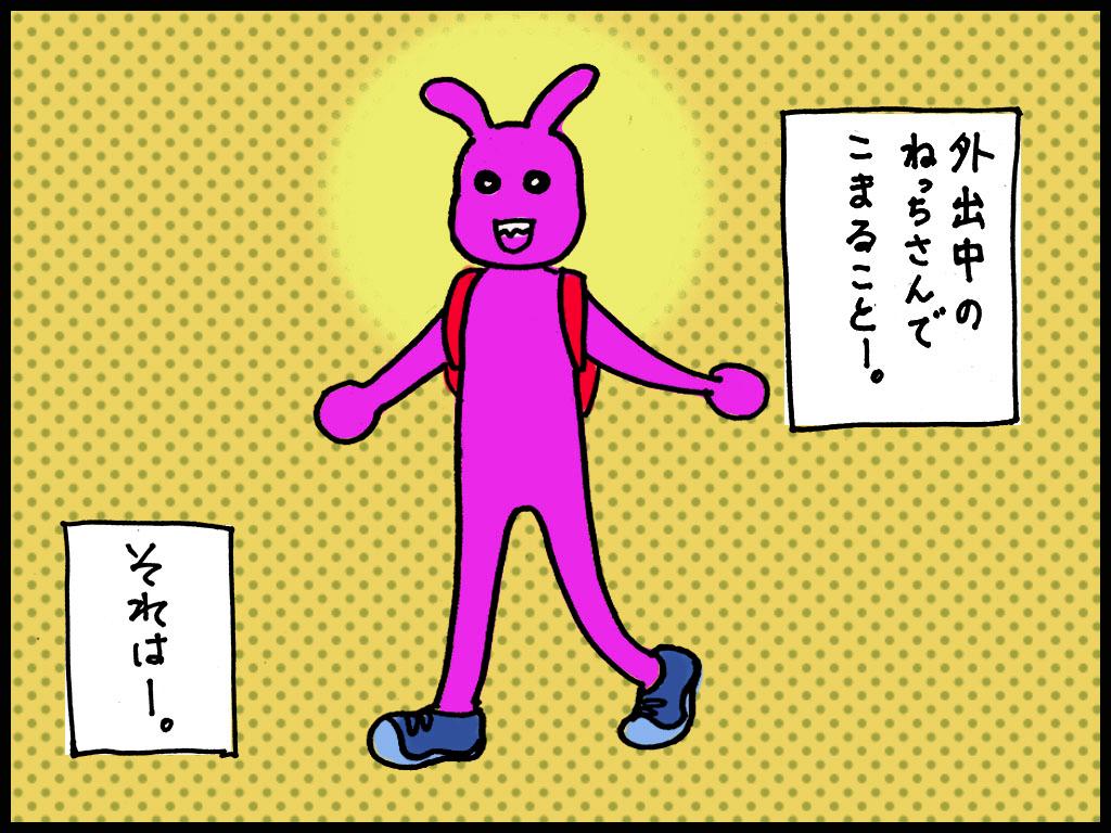 4コマ漫画 うちのねっちさん 9