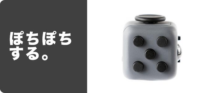 Fidget Cube 本物のフィジェットキューブ・Antsy Labs c2