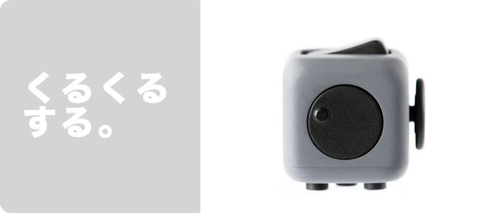 Fidget Cube 本物のフィジェットキューブ・Antsy Labs c3