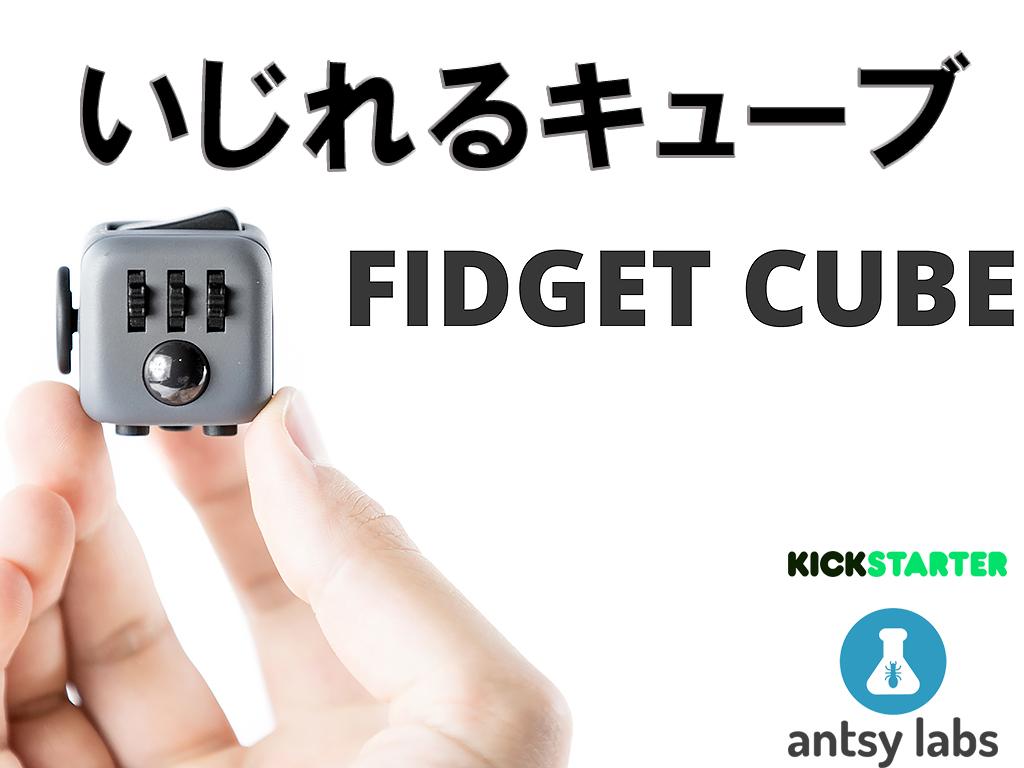 Fidget Cube 本物のフィジットキューブ・Antsy Labs