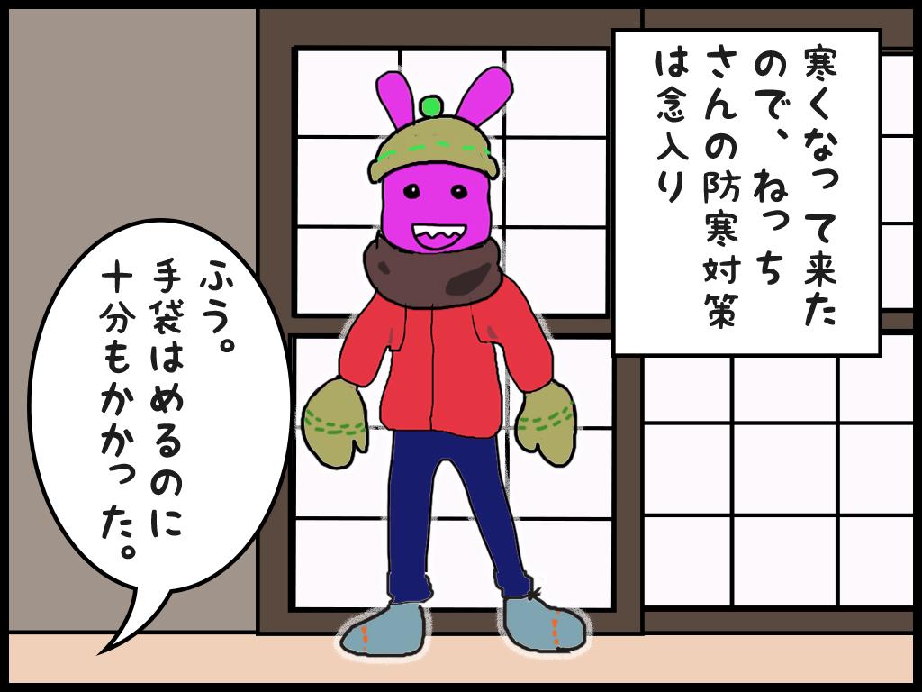 4コマ漫画 うちのねっちさん 33