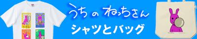 4コマ漫画 うちのねっちさん 37 netchy_shirt_bag_banner2