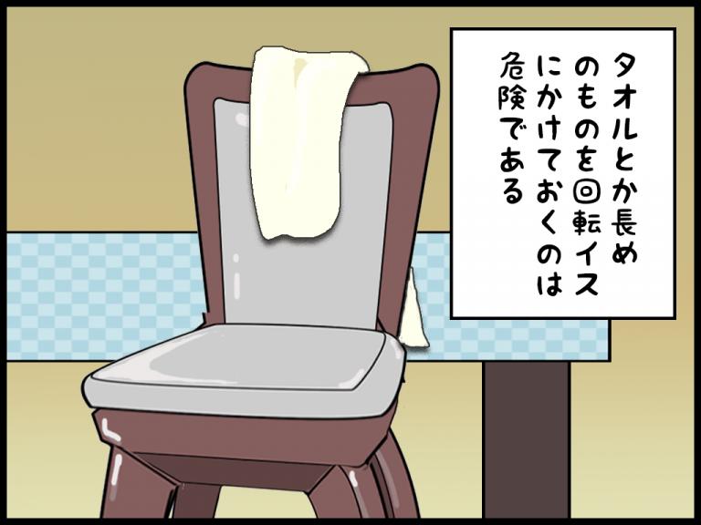 4コマ漫画 うちのねっちさん 48