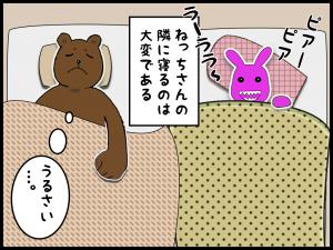 4コマ漫画 うちのねっちさん 51