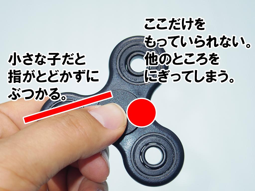 ハンドスピナーの危険性や問題を改善・安全な日本製のもちごま handspinner_mondai
