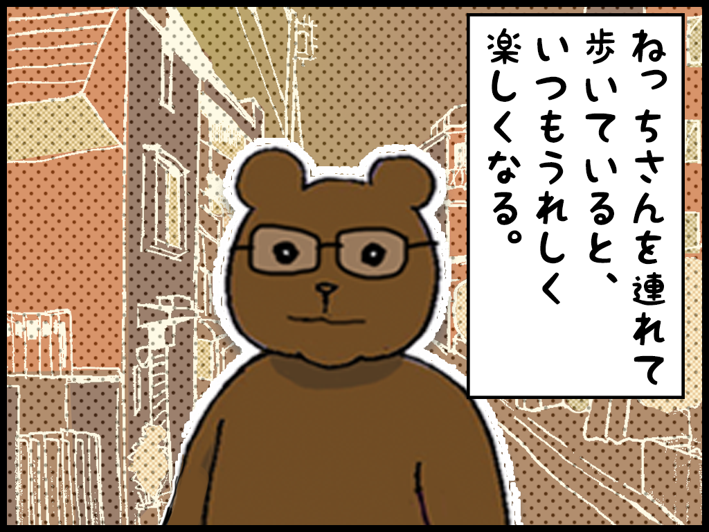 4コマ漫画 うちのねっちさん 60 782634de0260f4f6db1bd0a6a34f2de5
