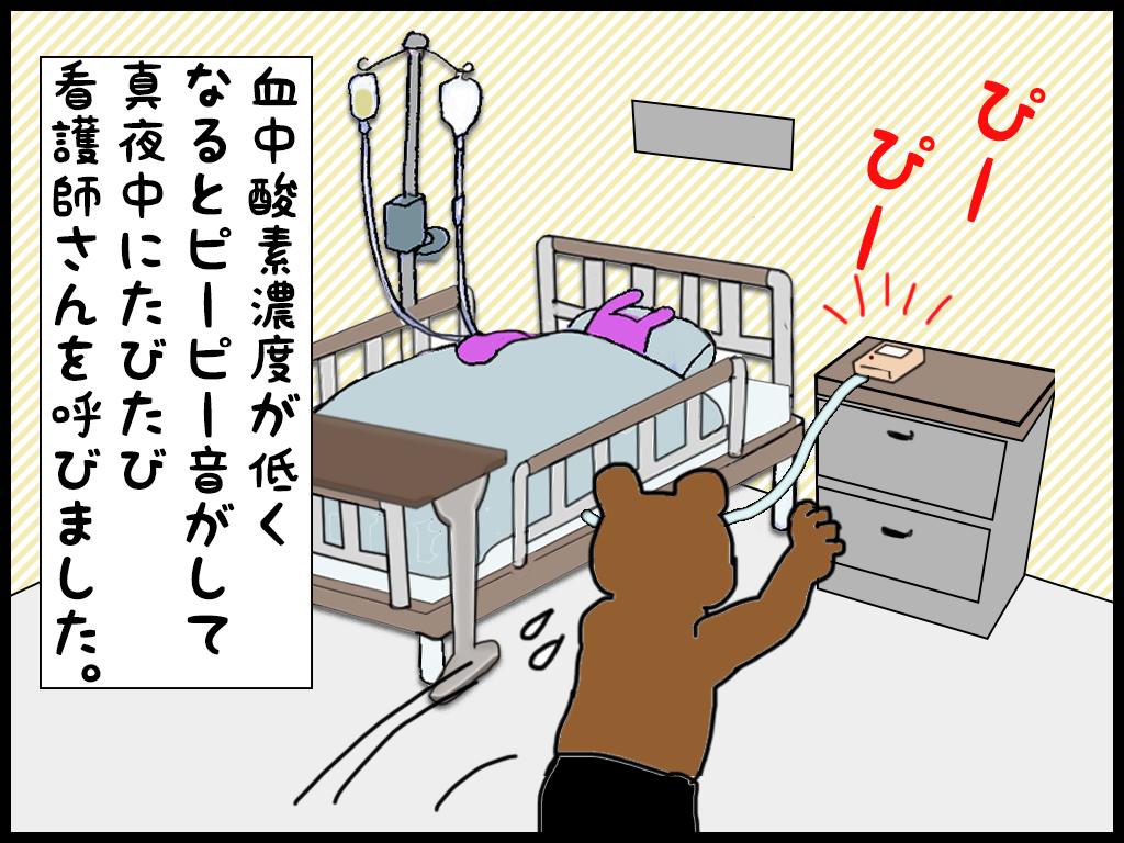 4コマ漫画 うちのねっちさん 59 dd92f0dde14eaa6bf2c34505923f42ce