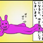 4コマ漫画 うちのねっちさん 61