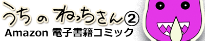 4コマ漫画 うちのねっちさん 64 netchy_densho_banner