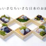 ちいさなちいさな日本のお庭・クローバーネットワーク大垣