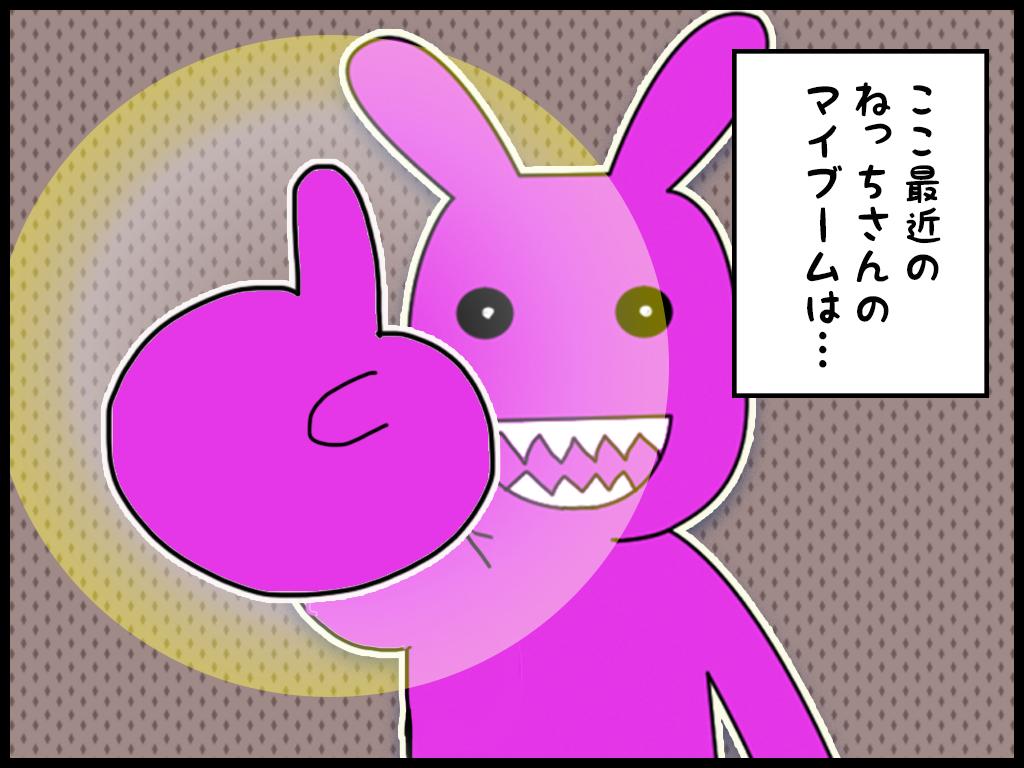 4コマ漫画 うちのねっちさん 71