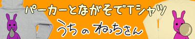 4コマ漫画 うちのねっちさん 56 netchy_nagasode_banner