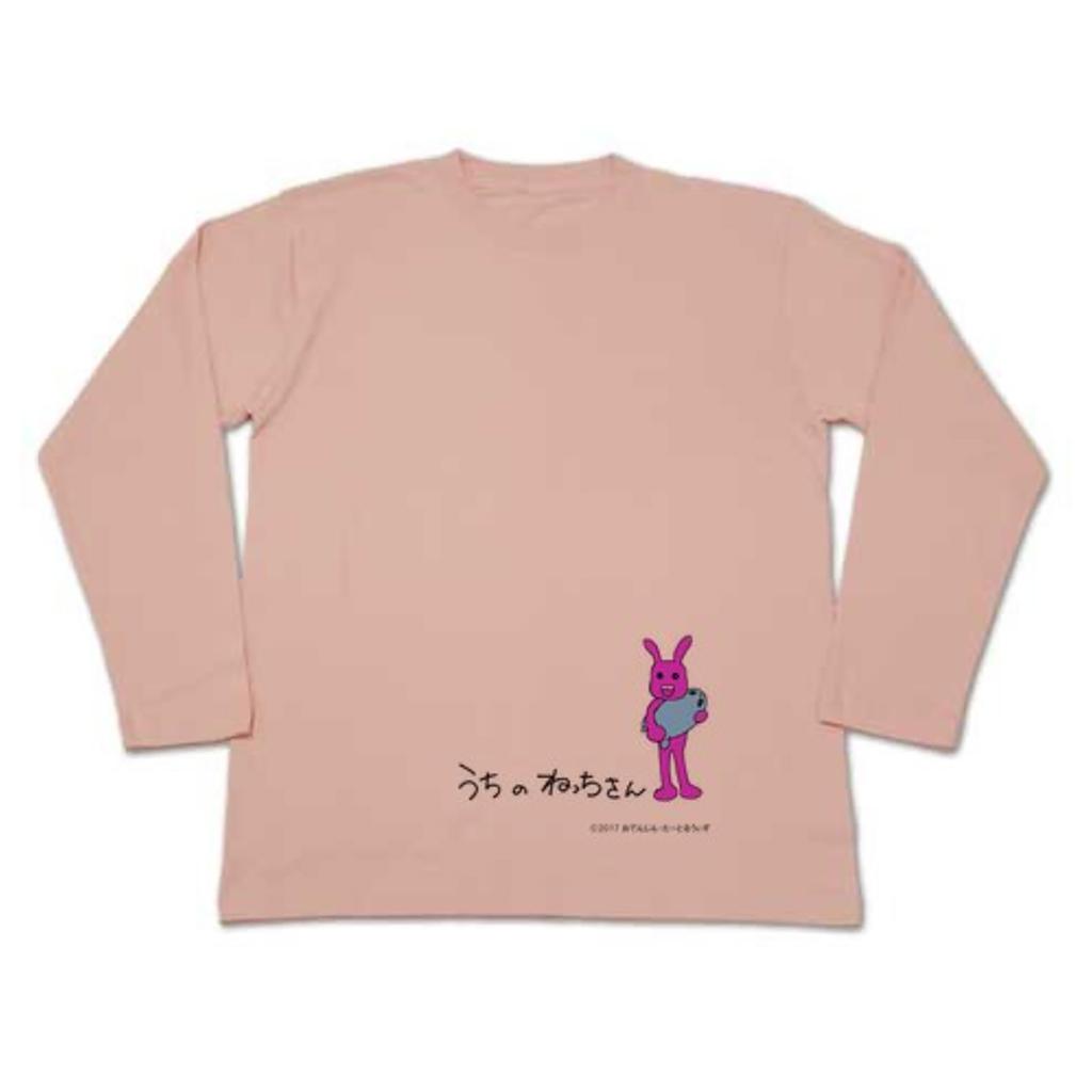 うちのねっちさんのパーカーと長袖Tシャツ t1-2