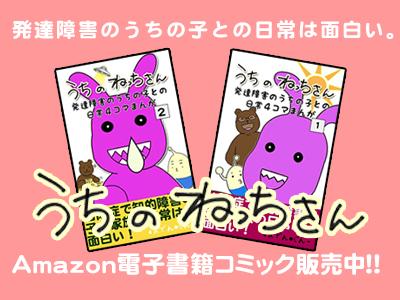 4コマ漫画 うちのねっちさん 74 netchy_book_400x300