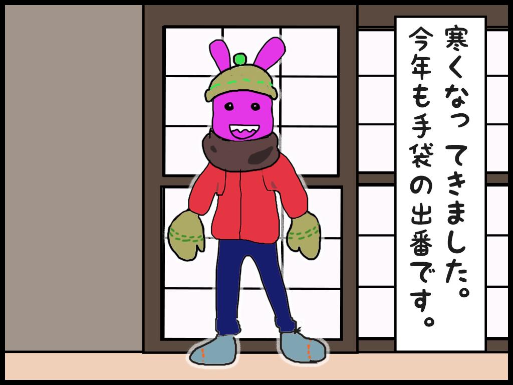 4コマ漫画 うちのねっちさん 81