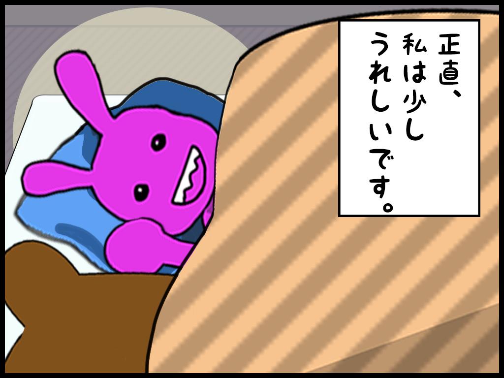 4コマ漫画 うちのねっちさん 84 4540d154bdee8719bb1fafc5758412c2