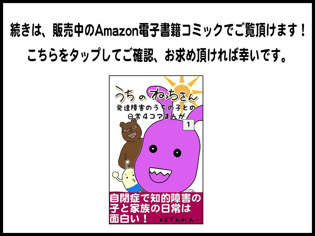 4コマ漫画 うちのねっちさん 9 netchy_comic_kochira13