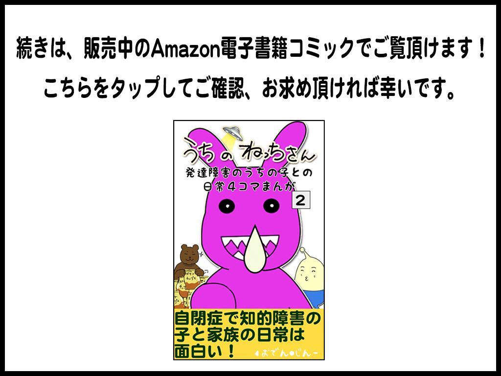 4コマ漫画 うちのねっちさん 51 netchy_comic_kochira23
