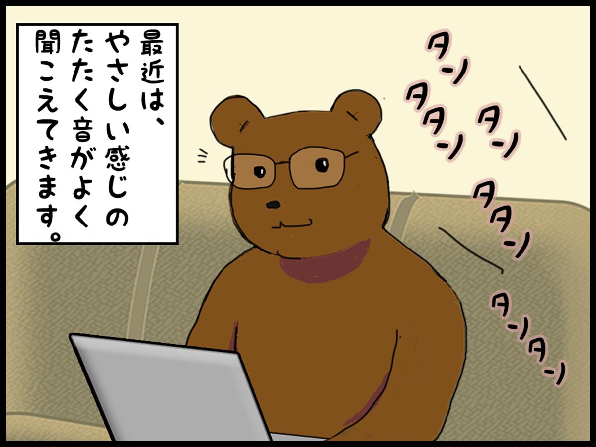 4コマ漫画 うちのねっちさん 92