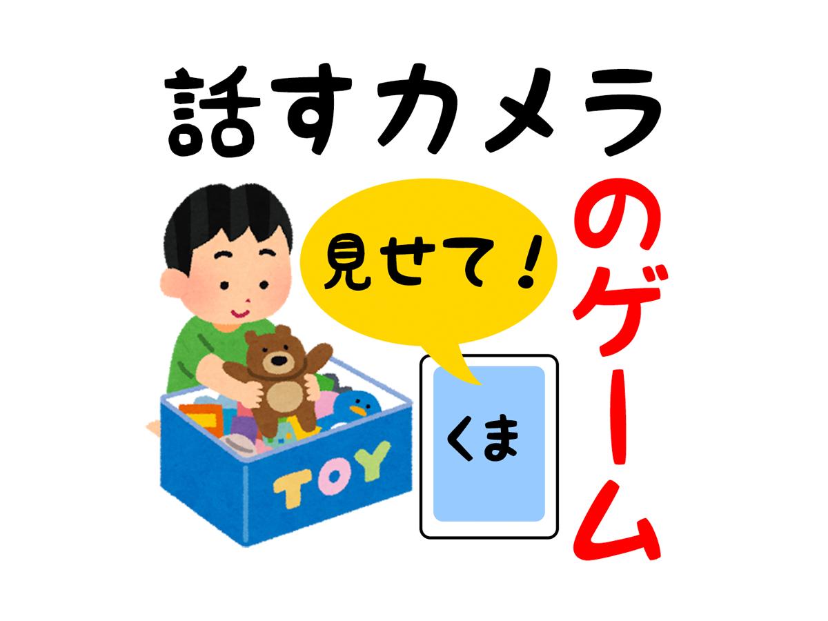iPhoneに録音したほめ言葉でも発達障害の人の運動量が増加 hanasu_cam_game_turtlewiz