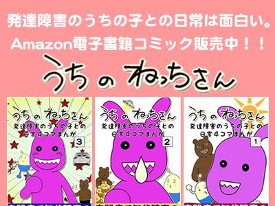 4コマ漫画 うちのねっちさん 70 sq_banner