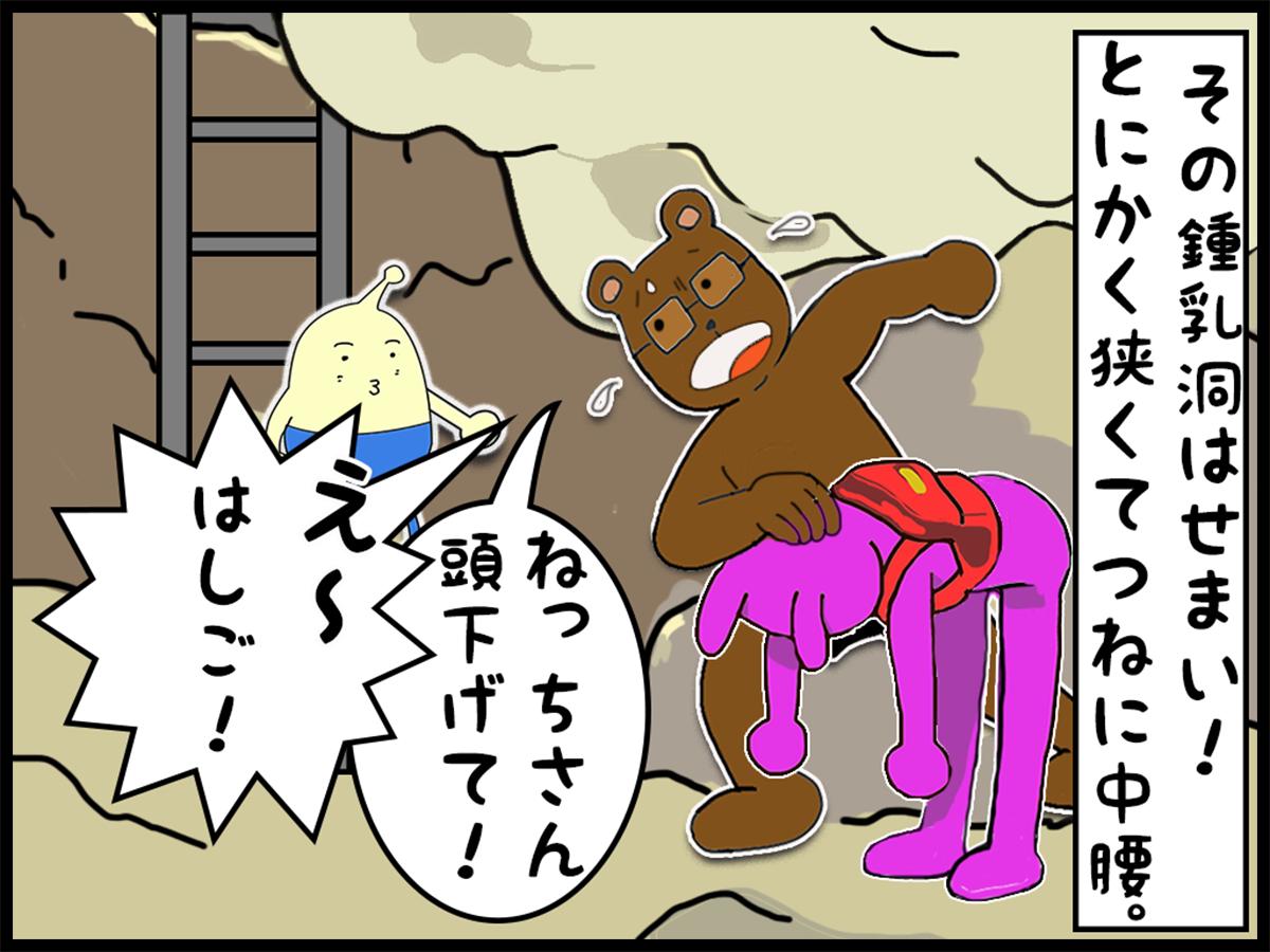 4コマ漫画 うちのねっちさん 93 5d29dae8d01058dcc43758d5635a2dc1