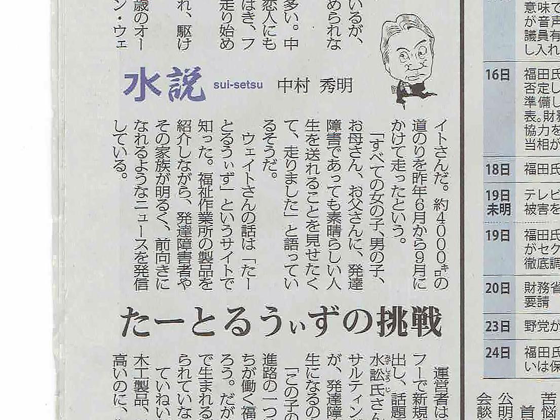 毎日新聞全国版(朝刊)に掲載いただきました。