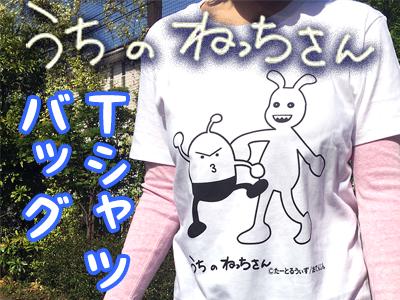 4コマ漫画 うちのねっちさん 13 tshirt_sq2