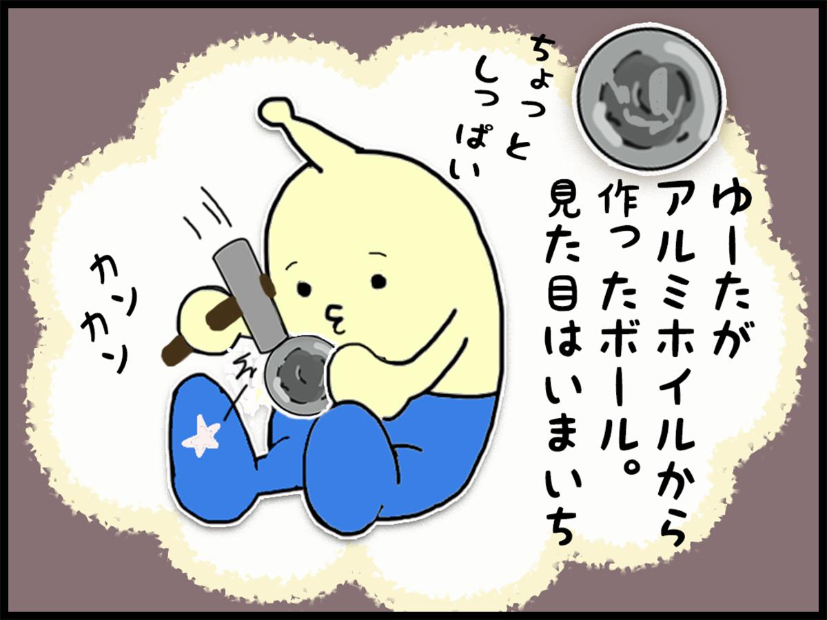 4コマ漫画 うちのねっちさん 97 e6ea9c71759a63e9f842efc74f2efbeb