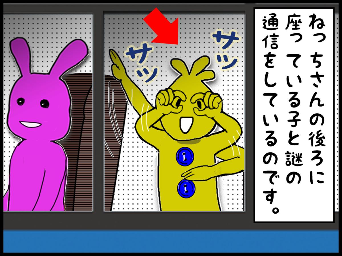 4コマ漫画 うちのねっちさん 102 620460b9a735ab10017d582c21a93665