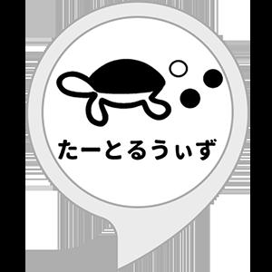 たーとるうぃずスマホアプリ t_alexa