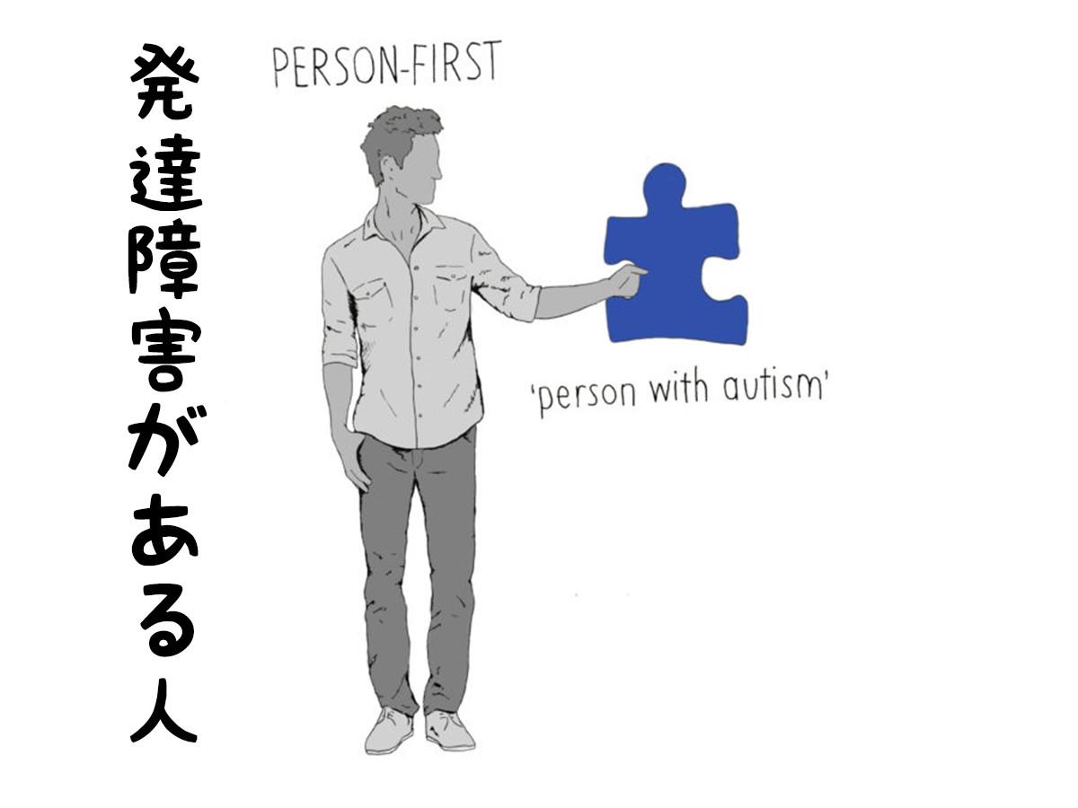 『発達障害の人』『発達障害がある人』どっちを使うべきか問題 h1