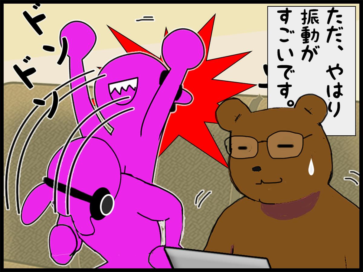 4コマ漫画 うちのねっちさん 107 e96f6aacaa1ba4f5e5c2ec51846f1cd3