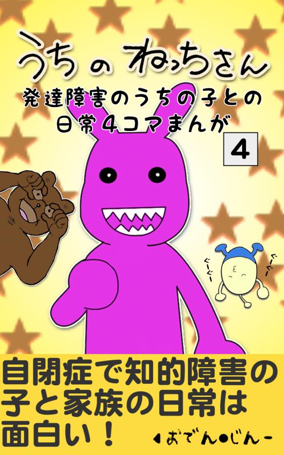 うちのねっちさん 第4巻発売です! cover-image