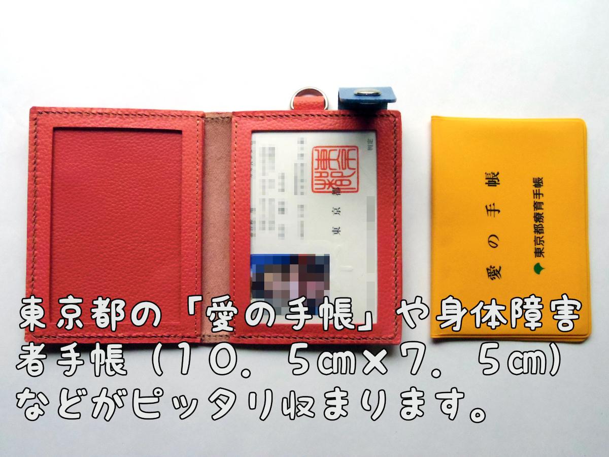 本革の療育手帳/障がい者手帳カバー・I'llbe(あいびー) techo_ookisa