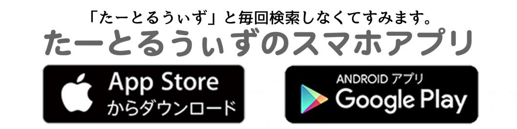 たーとるうぃずのiPhone,iPad,Androidアプリ