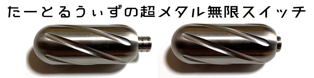 たーとるうぃずの超メタル無限スイッチ