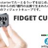 Fidget Cube 本物のフィジェットキューブ・Antsy Labs